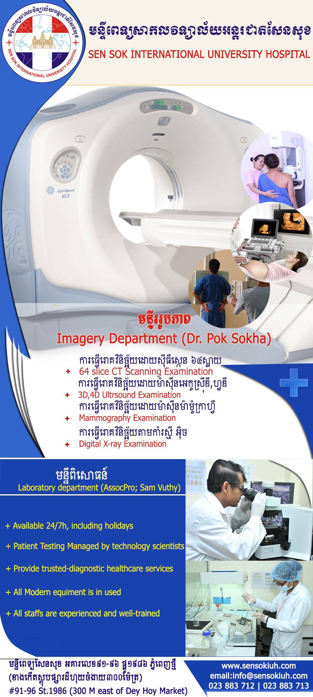 Sen Sok International University HospitalSen Sok