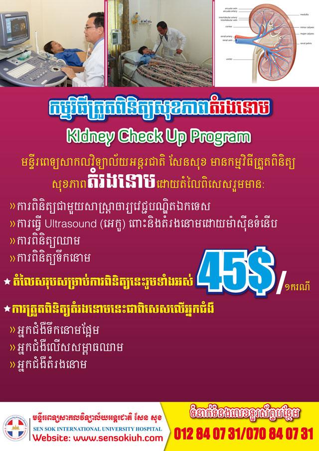 banner-kidney-check-up-program-640x906